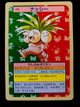 Exeggutor No. 103 Beautiful Topsun Green 1995 Japanese Pokemon Card (4285)