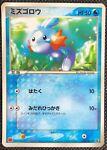 Mudkip 005/ADV-P McDonald's PROMO Pokemon Card Japanese Rare F/S From Japan