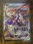 Rapid Strike Urshifu VMAX 088/163 - RARE Pokémon TCG Battle Styles FULL ART