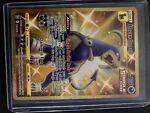 Shiny Houndoom Gold Secret Rare Full Art 179/163 TCG Battle Styles Mint 🔥