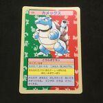 Pokemon Topsun Rare Vintage Card 1995 No 009 BLASTOISE C156