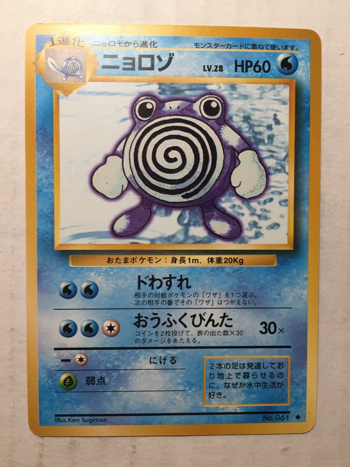 POLIWHIRL TETARTE 1st Edition 38//102 Vintage ©1999 FRENCH Base NEAR MINT Card